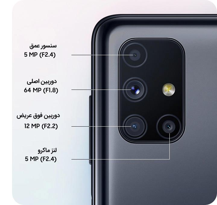 دوربین چهارگانه گوشی سامسونگ Galaxy M51
