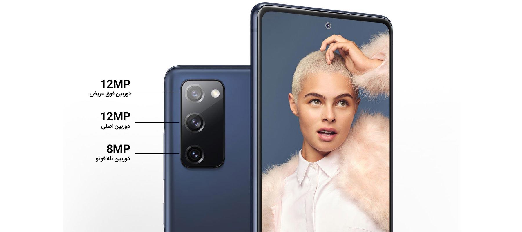 دوربین سه گانه گوشی سامسونگ Galaxy S20 FE