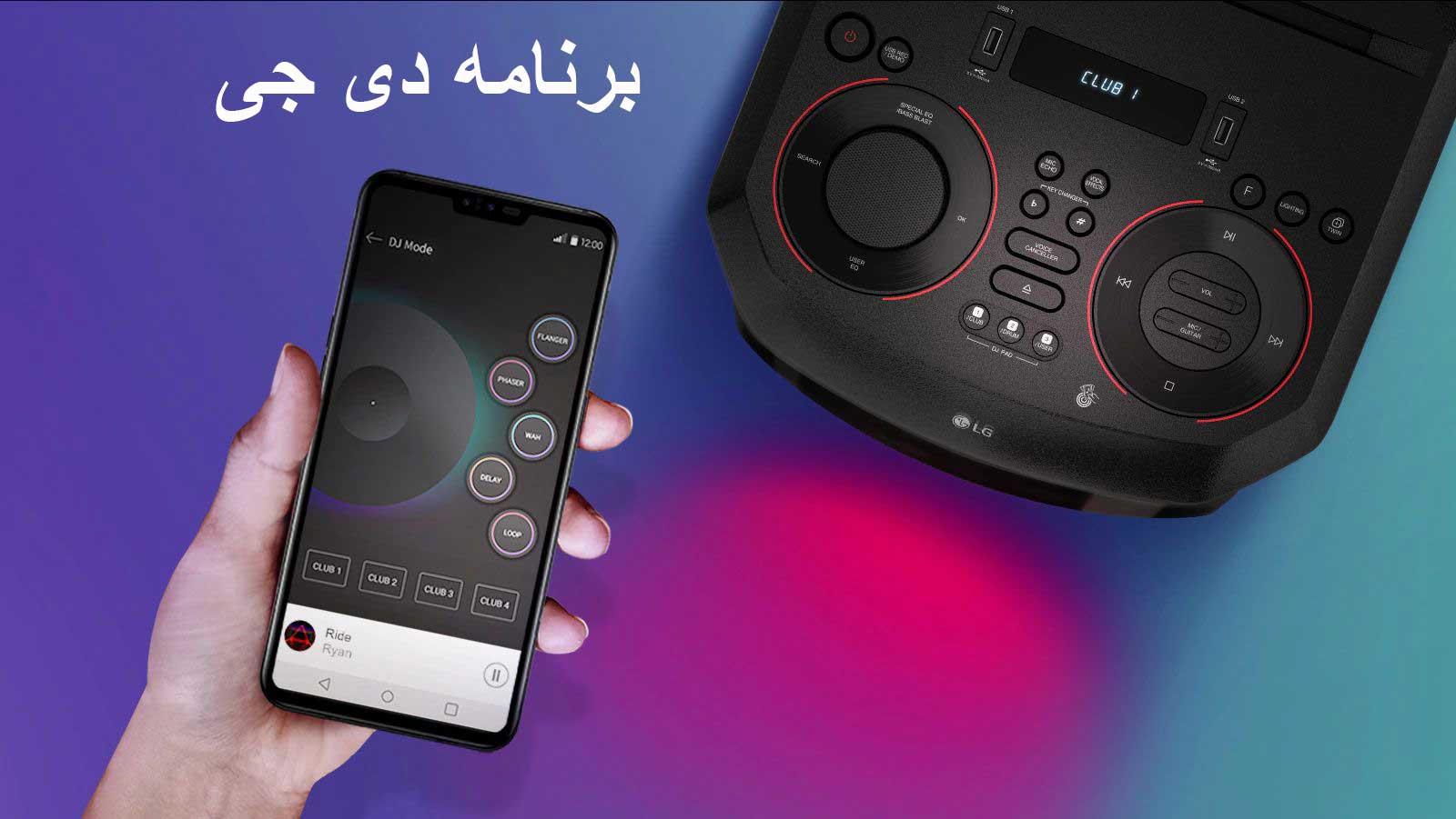 برنامه دی جی سیستم صوتی ال جی xboom on5