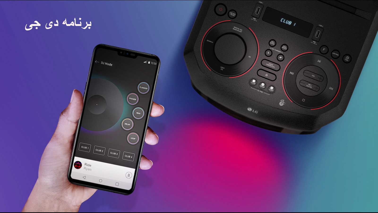 کنترل بی سیم از طریق بلوتوث سیستم صوتی ال جی rn5