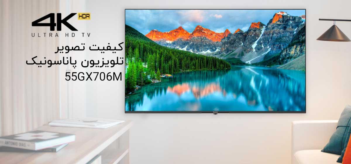 کیفیت تصویر 4K تلویزیون پاناسونیک 55GX706M