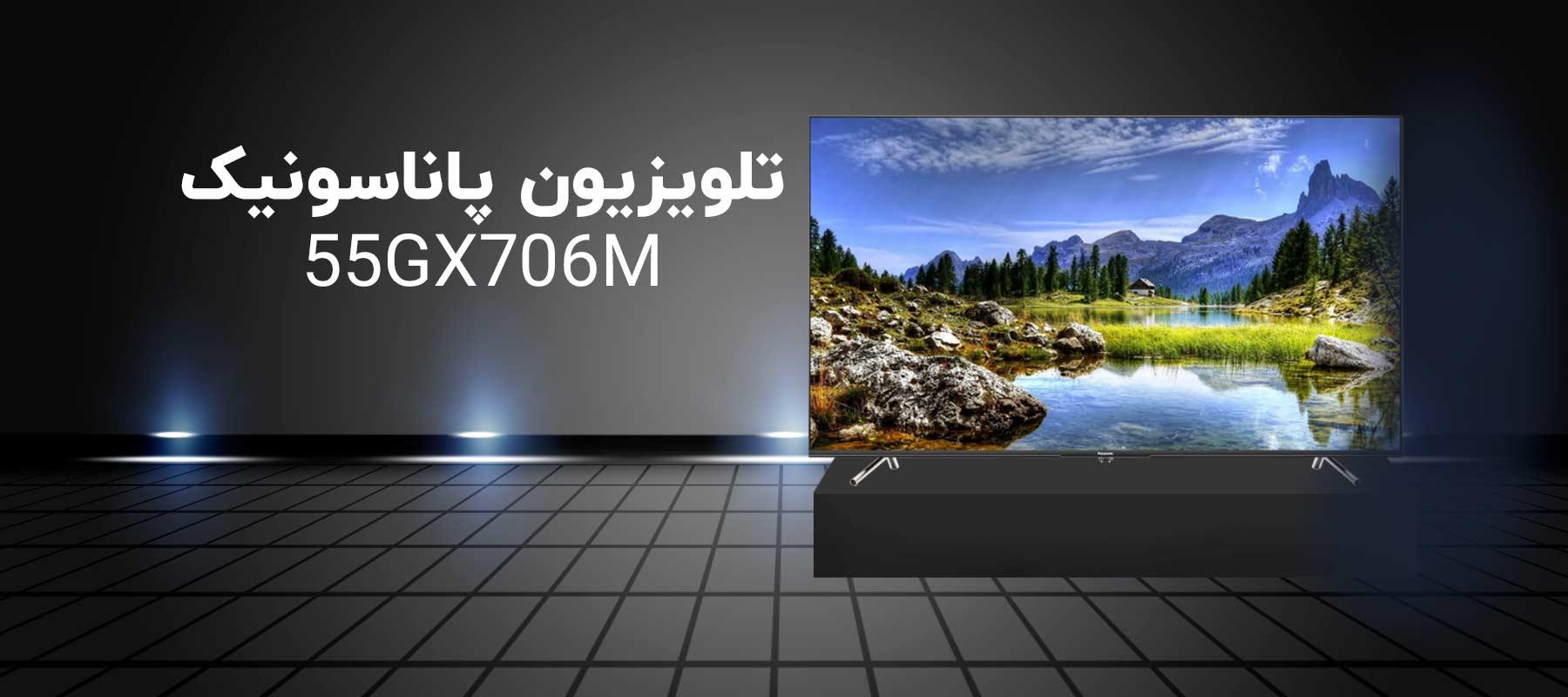 بررسی تلویزیون پاناسونیک 55GX706M
