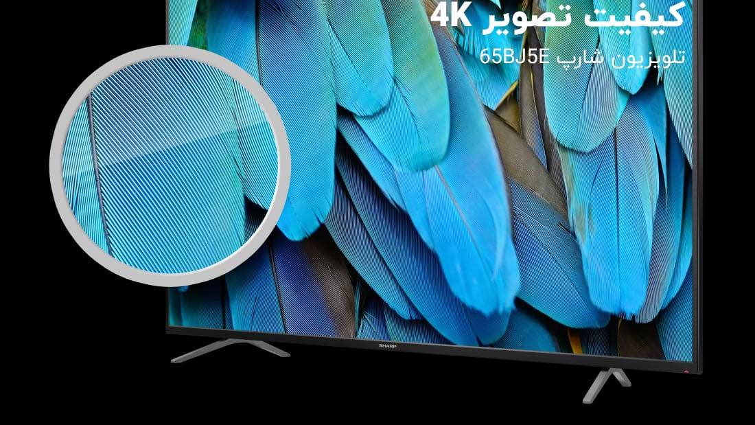 کیفیت تصویر 4K تلویزیون شارپ 65BJ5E