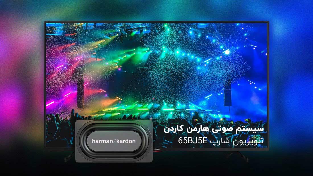 سیستم صوتی قدرتمند تلویزیون شارپ 65 اینچ 65BJ5E